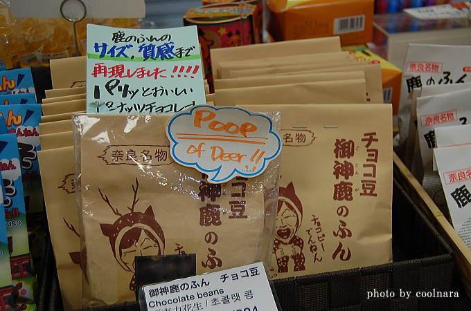 チョコ豆御神鹿のふん