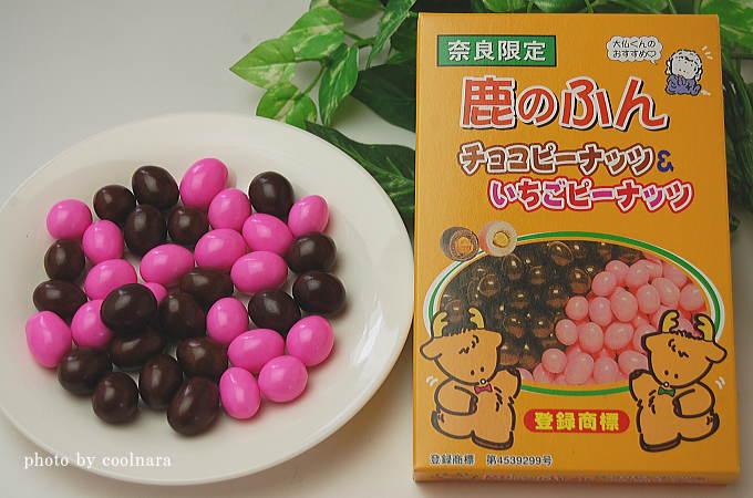 鹿のふんチョコピーナッツ&いちごピーナッツ