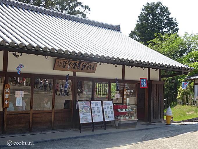 東大寺絵馬堂茶屋