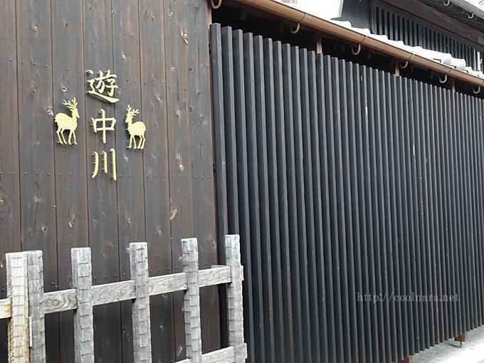 中川政七商店「遊中川」