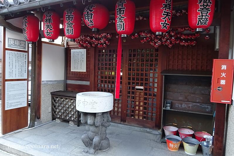庚申堂(こうしんどう)