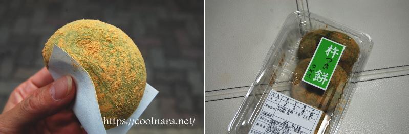 中谷堂(なかたにどう)高速餅つき