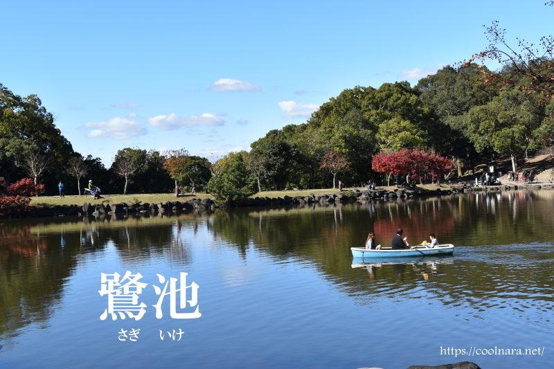 浮見堂(うきみどう)と鷺池(さぎいけ)