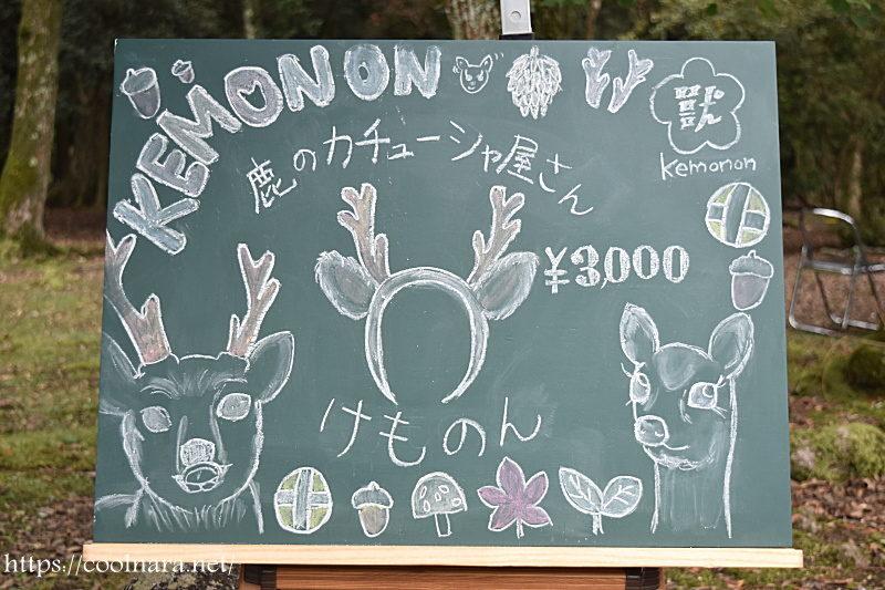 鹿のカチューシャけものん(kemonon)